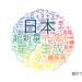 東京大学の論文データ【研究動向まとめ】