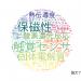トヨタ自動車株式会社の論文データ【研究動向まとめ】