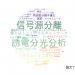 Sony株式会社の論文データ【研究動向まとめ】